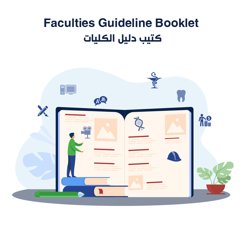 Faculties <strong>Guideline Booklet</strong><br /> 	كتيب دليل الكليات