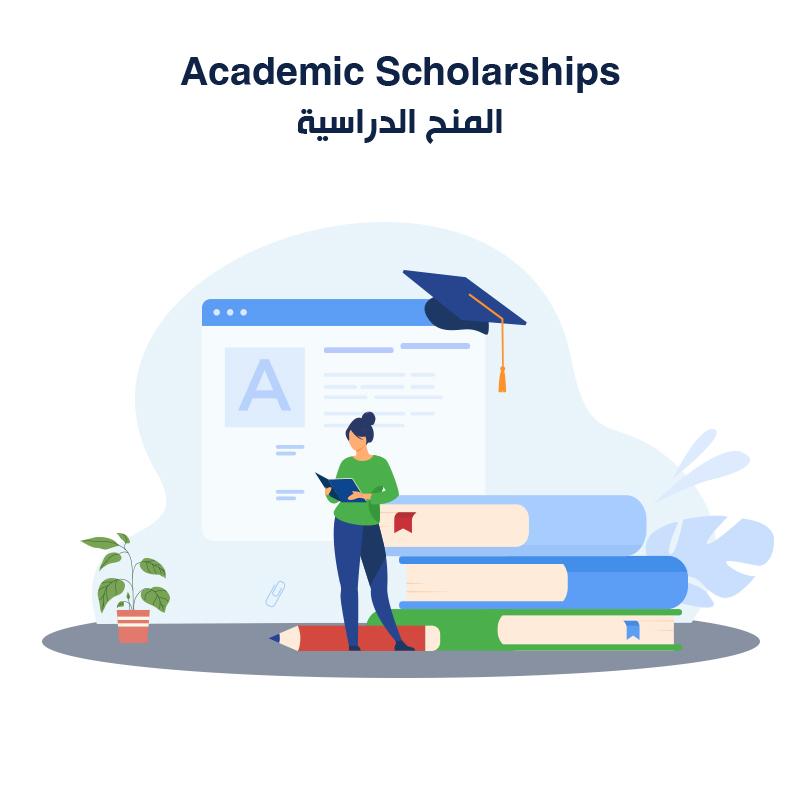 Academic <strong>Scholarships</strong><br /> المنح الدراسية