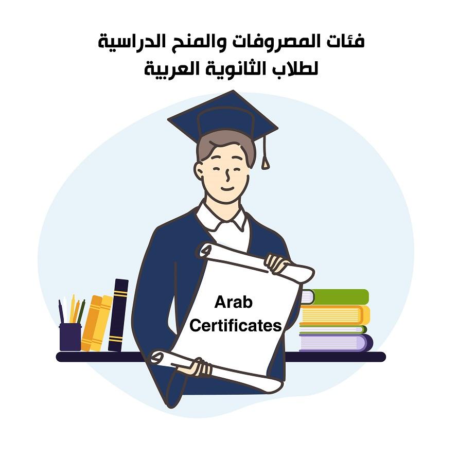 Arab <strong>Certificates</strong><br /> فئات المصروفات والمنح الدراسية لطلاب الثانوية العربية