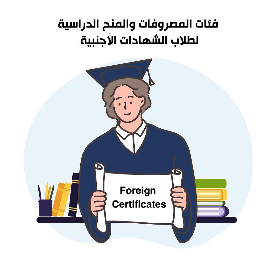 Foreign <strong>Certificates</strong><br /> فئات المصروفات والمنح الدراسية لطلاب الشهادات الأجنبية