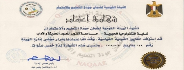Faculty of Biotechnology National Accreditation Certificate